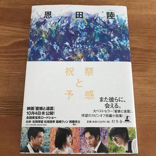 ゲントウシャ(幻冬舎)の祝祭と予感(文学/小説)