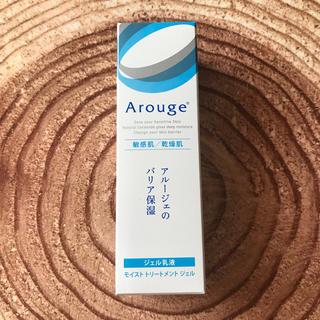 アルージェ(Arouge)のアルージェ 乳液(乳液/ミルク)