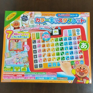 アガツマ(Agatsuma)の☆新品☆アンパンマン カラーキッズタブレット(知育玩具)