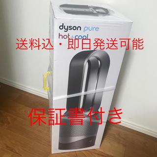 Dyson - dyson HP00IS hot+cool 新品 空気清浄機機能付