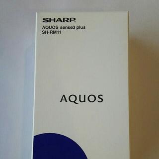 シャープ(SHARP)のAQUOS sense3 plus  SH‐RM11 SIMフリー  新品(スマートフォン本体)