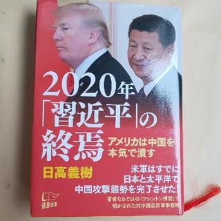 2020年「習近平」の終焉 アメリカは中国を本気で潰す