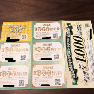 ラウンドワン 株主優待券 1セット(ボウリング場)