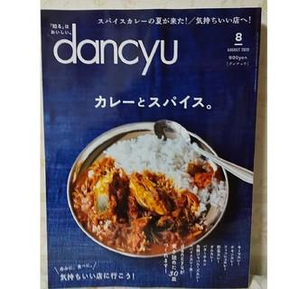 dancyu8月号