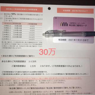 ミツコシ(三越)の三越 株主優待カード 30万円まで(ショッピング)