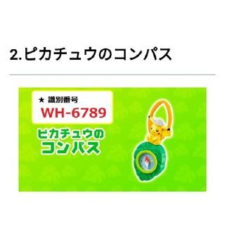 マクドナルド - ハッピーセット玩具