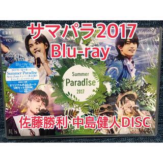Sexy Zone - サマパラ Summer Paradise 2017 Blu-ray 佐藤・中島