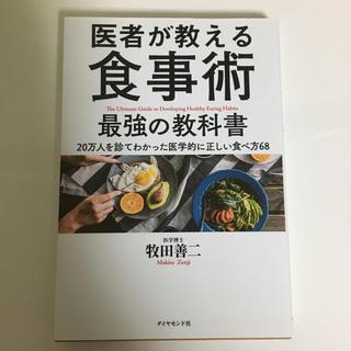 ダイヤモンド社 - 医者が教える食事術