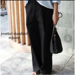 ジャーナルスタンダード(JOURNAL STANDARD)のjournal standard relume ジャーナルスタンダード パンツ(クロップドパンツ)