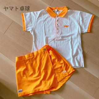ティーエスピー(TSP)の☆ヤマト卓球 ユニフォーム(卓球)