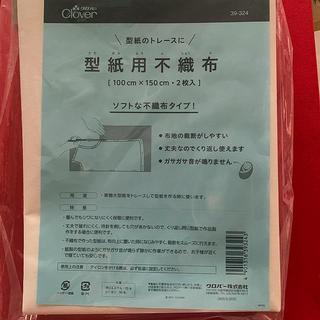 クローバー 製図用不織布(型紙/パターン)