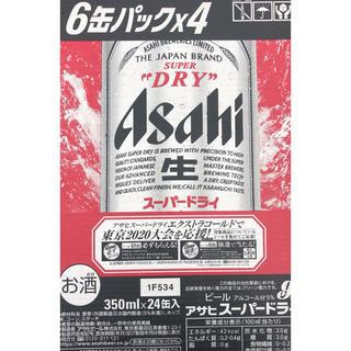 アサヒ(アサヒ)のアサヒ スーパードライ 350ml 2ケース(ビール)