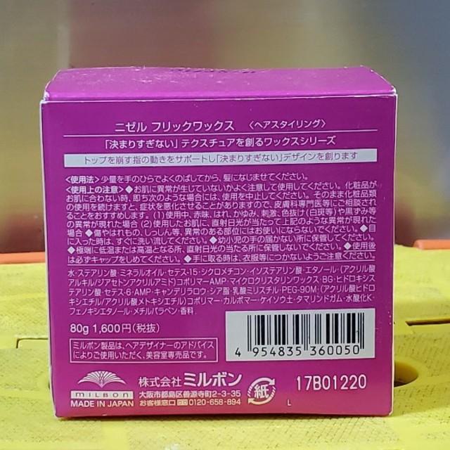 ミルボン(ミルボン)のミルボン ニゼル フリックワックス コスメ/美容のヘアケア/スタイリング(ヘアワックス/ヘアクリーム)の商品写真