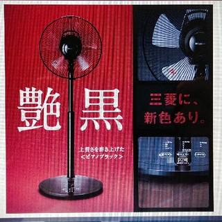 ミツビシデンキ(三菱電機)の三菱 ハイポジションデザイン リモコン扇風機 ピアノブラック(扇風機)