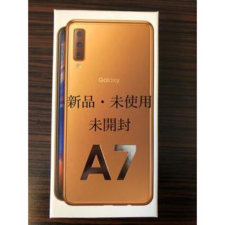 サムスン(SAMSUNG)のGalaxy A7 新品・未使用・未開封(スマートフォン本体)