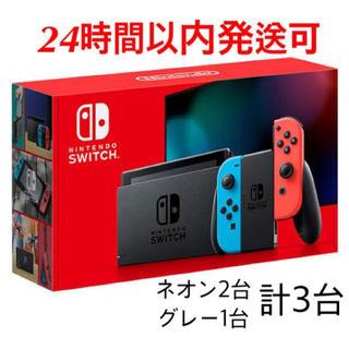 ニンテンドースイッチ(Nintendo Switch)の【送料込み】Nintendo Switch 本体 ネオン2台/グレー1台(家庭用ゲーム機本体)