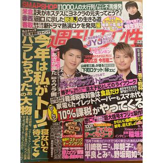 シュフトセイカツシャ(主婦と生活社)の週刊女性 2015年12月15日発売 (アート/エンタメ/ホビー)