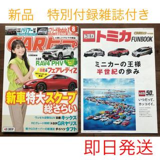 新品 CARトップ 2020年 8月号 トミカ FUNBOOK 付(車/バイク)