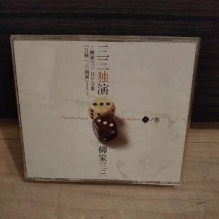 ソニー(SONY)の三三独演「一」ノ巻 -柳家三三 DVD集「月例 三三独演」より- DVD(お笑い/バラエティ)