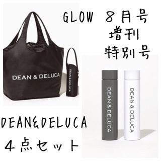 ディーンアンドデルーカ(DEAN & DELUCA)のGLOW  グロー8月号 DEAN & DELUCA 付録 4点セット(ファッション)