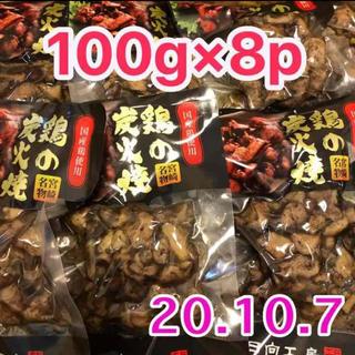鶏の炭火焼き 宮崎名物 国産鶏 鳥の炭火焼 おかず おつまみ 簡単 便利 保存食(肉)