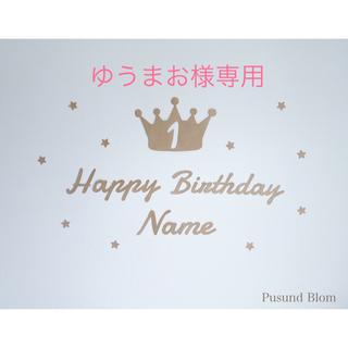 ゆうまお様専用 レターバナー 誕生日 飾り 名入り 木製風(その他)