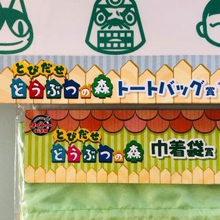 タイトー(TAITO)のとびだせ どうぶつの森 一番くじ トートバッグ賞、巾着袋賞のセット(トートバッグ)