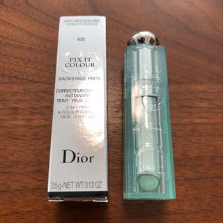 ディオール(Dior)のディオール DIOR FIX IT COLOUR グリーン(コントロールカラー)