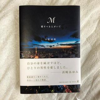 M 愛すべき人がいて(文学/小説)