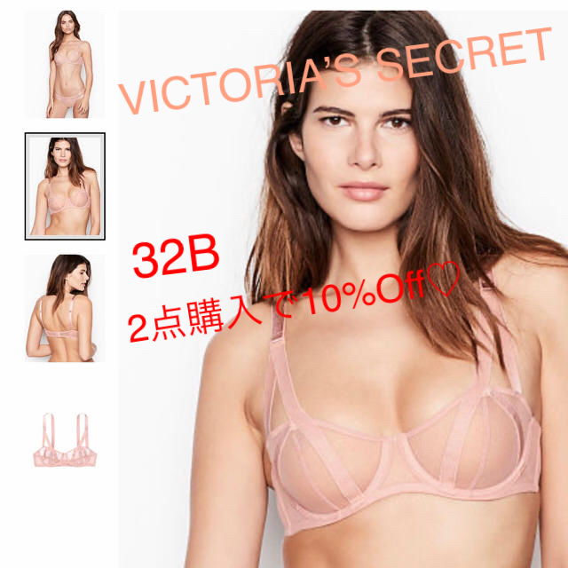 Victoria's Secret(ヴィクトリアズシークレット)のヴィクトリアシークレットブラ高級ラインシリーズ/アメリカサイズ32 B☆ レディースの下着/アンダーウェア(ブラ)の商品写真