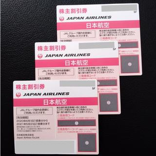 JAL(日本航空) - JAL 株主優待券 3枚【有効期限2021年5月31日まで】