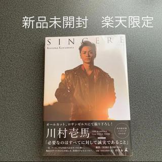 THE RAMPAGE - 川村壱馬 フォトエッセイ 楽天ver
