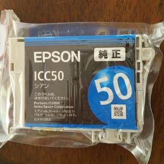 エプソン(EPSON)のEPSON インクカートリッジ50純正(PC周辺機器)