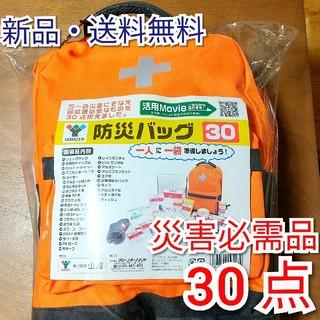 防災グッズセット・防災リュックセット・携帯用トイレ・給水バッグ・エアー枕(防災関連グッズ)