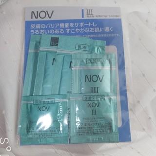 ノブ(NOV)のNOV Ⅲ  サンプルセット(サンプル/トライアルキット)