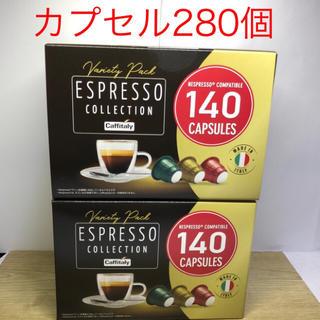 コストコ(コストコ)の★280個★CAFFITARY コーヒーカプセル ネスプレッソ用☆カプセル(コーヒー)