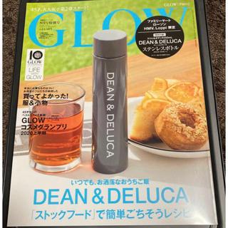 ディーンアンドデルーカ(DEAN & DELUCA)のGLOW 2020年8月号 雑誌のみ (ファッション)