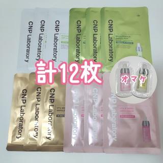 チャアンドパク(CNP)のCNP パック アンプル マスクパック 12枚 4種類 セット(パック/フェイスマスク)