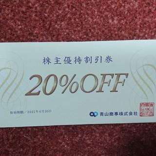アオヤマ(青山)の青山商事 株主優待割引券20%オフ 1枚 (ショッピング)