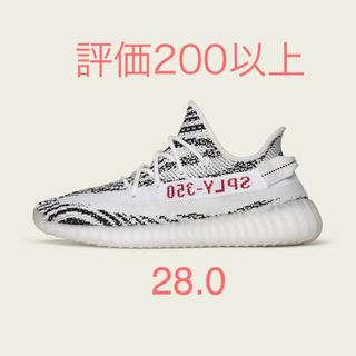 adidas - 28.0 アディダス YEEZY BOOST 350 V2 ZEBRA イージー