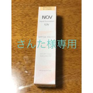 ノブ(NOV)のNOV リキッドファンデーションUV オークル20(ファンデーション)