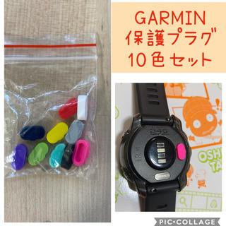 GARMIN 防塵プラグ 保護プラグ 10色(ランニング/ジョギング)