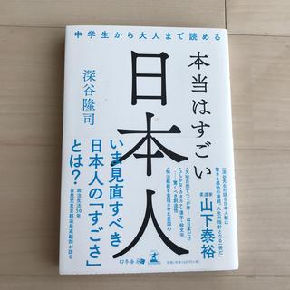 【送料込】本当はすごい日本人 中学生から大人まで読める