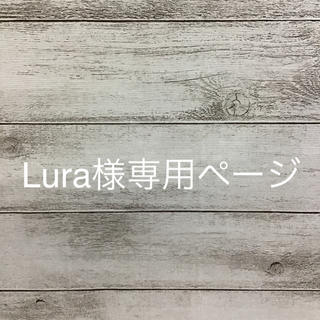 Lura様専用ページ(その他)