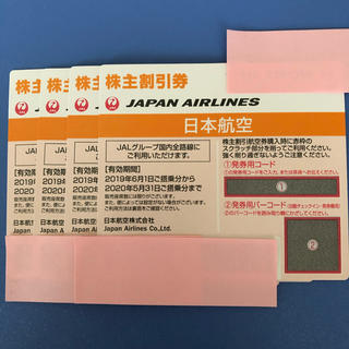 JAL(日本航空) - JAL株主優待券 4枚