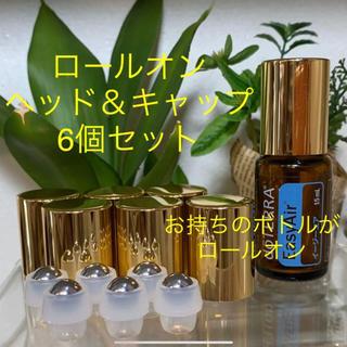 15ml & 5ml ボトル用 ロールオン ヘッド&キャップ6個組セット/ドテラ