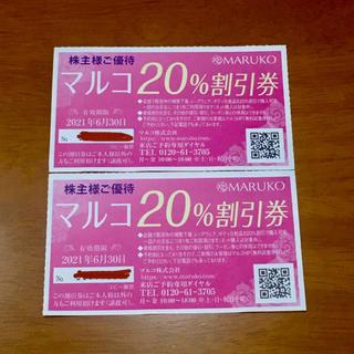 マルコ(MARUKO)のマルコ 株主優待券(ショッピング)