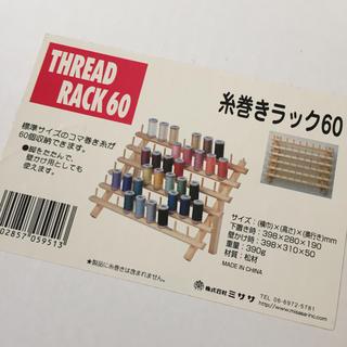 ミササ/ 糸巻きラック 60(生地/糸)