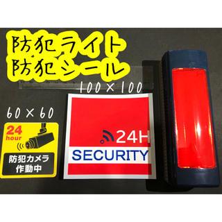 防犯ライト セキュリティー 防犯シールステッカー2種類付き(防犯カメラ)