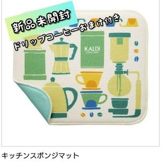カルディ(KALDI)のカルディ 吸水マット(収納/キッチン雑貨)
